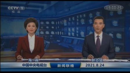 【电视台】转播央视新闻联播过程:江苏·连云港·灌云县