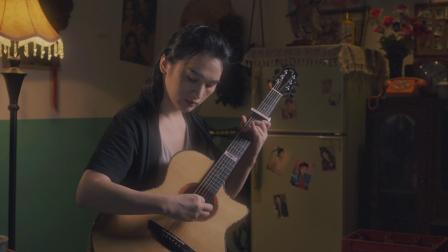 《八十年代的回忆》叶锐文民谣吉他独奏