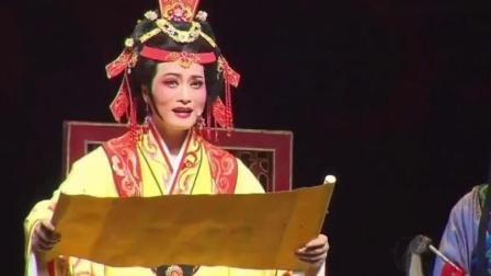越剧《宋弘传奇•和诗》王君安、李敏