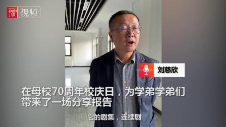 【3DM游戏网】刘慈欣谈三体影视进展