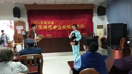重阳节日里,秋枫戏曲队沪剧折子戏专场,之一,巡演在赵王村。video_20211017_125822