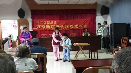 重阳,秋枫戏曲队巡演在赵王村之二。video_20211017_131302
