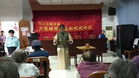重阳,秋枫戏曲队巡演在赵王村之五。video_20211017_140307