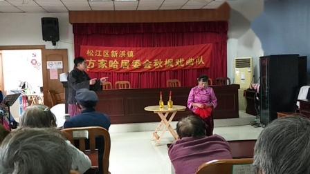 重阳,秋枫戏曲队巡演在赵王村之四video_20211017_134920