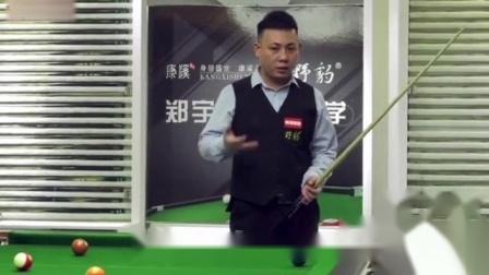 中式台球的准神,清台思路讲解,世界冠军郑宇伯台球教学训练课程