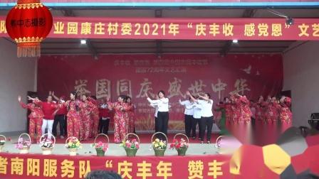 """2021年""""庆丰收感党恩""""文艺汇演舞蹈《敬爱的毛主席》表演:东望志愿者南阳艺术团"""
