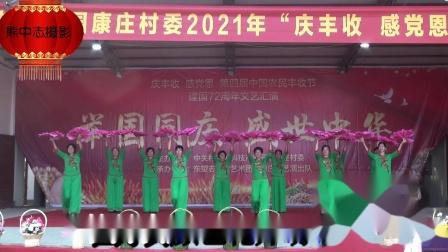 """2021年""""庆丰收感党恩""""文艺汇演舞蹈《花开中国》表演东望志愿者艺术团"""
