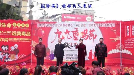 《中国脊粱》屈越兵队(重阳节)表演