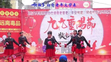 《禁毒快板》白仓老年大学(重阳节)表演