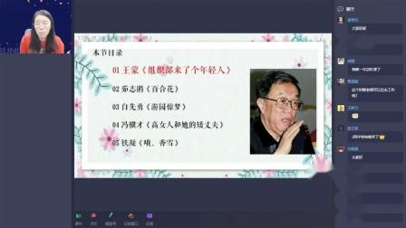 新版自考 00531中国当代文学作品选 精讲班