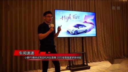 小鹏P5媒体试驾会杭州站落幕 20万级智能家轿新体验