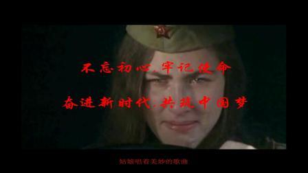 喀秋莎(反法西斯战争胜利万岁).mkv
