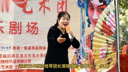 喜乐艺术团陈桂琴团长演唱豫剧《出征》一家人选段  20211016现场视频