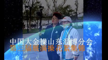 中国大金山东淄博分会第三届展演操花絮集锦