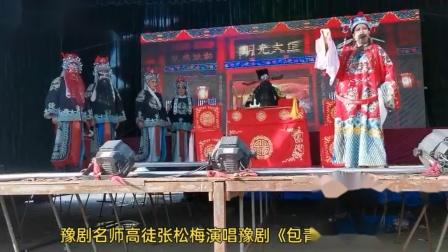 豫剧名师高徒张松梅演唱豫剧《包青天》片段