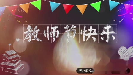 S3245 教师节  MV歌曲LED舞台舞美大屏背景视频素材