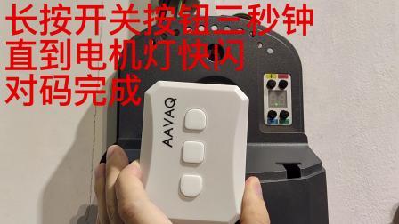 AAVAQ锐玛电机 车库门电机S/SX系列对码无线墙壁开关