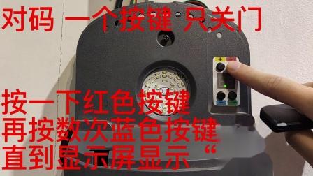 AAVAQ锐玛电机 车库门电机S/SX系列对码遥控器只开/只关功能
