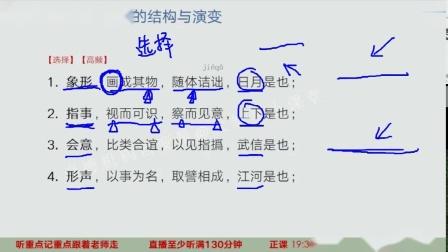 新版自考 00536古代汉语 精讲班