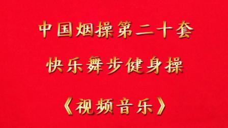 中国烟操第二十套快乐舞步健身操《视频音乐》