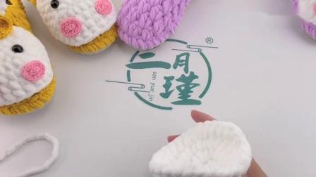 卡通兔兔拖鞋编织视频教程(下)