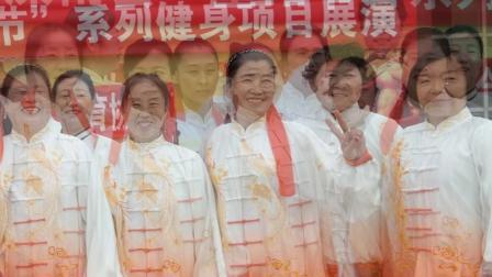 滦南县纪念九九重阳节展演42式太极拳【北河队】-1