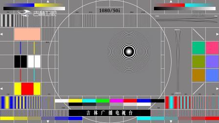 吉林卫视测试卡(2021-10-19)