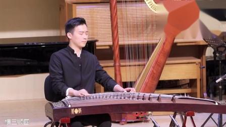 【古筝】卢书新《定风波》(央音古筝硕士独奏音乐会)