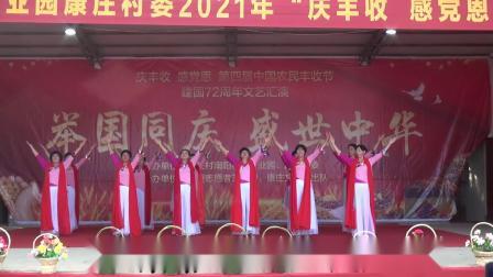 """2021年""""庆丰收感党恩""""文艺汇演舞蹈《这条路上我们一起走》表演:东望志愿者南阳艺术团"""
