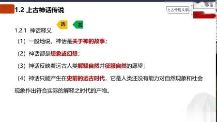 新版自考 00538中国古代文学史一 精讲班