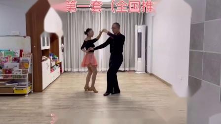 王雄老师和王清娥老师扯巴舞(百搭舞曲)第一套第二套连跳演示