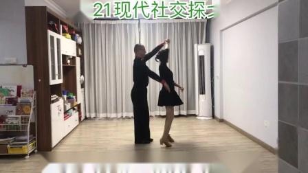 王雄老师和王清娥老师2021现代社交探戈演示