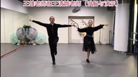 王雄老师和王清娥老师扯巴舞第三套1至8节正反两面的(讲解与演示)