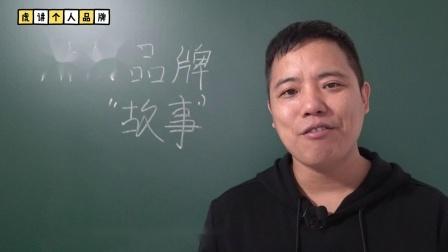 王小虎:熟懂人性的痛点和需求,让你成为讲个人品牌故事的高手!