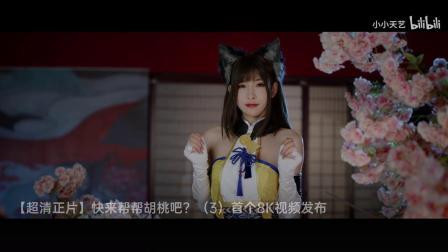 【超清正片】快来帮帮胡桃吧?(3)首个8K视频发布