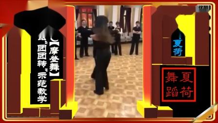 摩登舞团团转示范(片段)ly剪辑