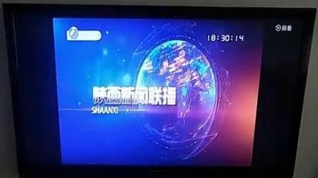 2020年4月4日陕西卫视《陕西新闻联播》片头(60帧率信号录制)
