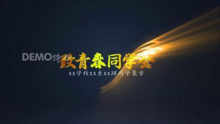 ae片头 pr模板 631绚丽金色光束粒子运动同学会开场视频片头ae模板 视频制作