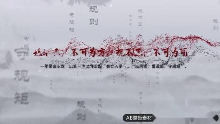 V273 AE模板 翻书 中国风 读书诗会 歌朗诵会 中国风大气开场片头 视频制作