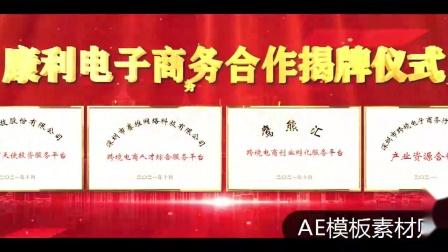 V275 AE模板 授牌仪式 揭幕 红色 开业活动喜庆揭幕