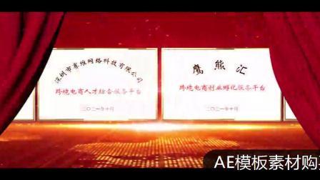 V272 AE模板 大超宽屏 红色手掌揭幕授牌启动仪式 开业活动喜庆揭幕授牌   视频制作