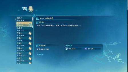 仙剑奇侠传七流程视频第十九期