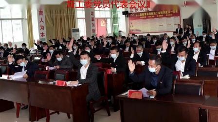 中共从江县委教育工委党员代表会议顺利召开