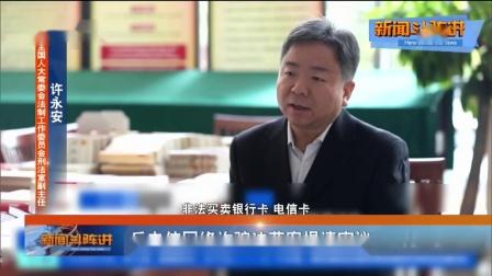 【放送文化•新闻篇】厦门卫视《新闻斗阵讲》第20211022期