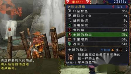 木子小驴解说《PSP怪物猎人3》讨伐5头水生兽实况攻略第15期