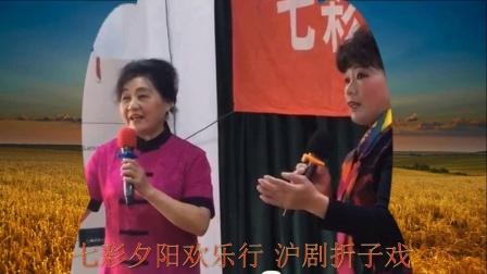 七彩夕阳欢乐行 沪剧折子戏