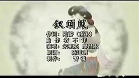 钗头凤(宋祖英 廖昌永)