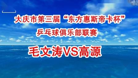 毛文涛VS高源