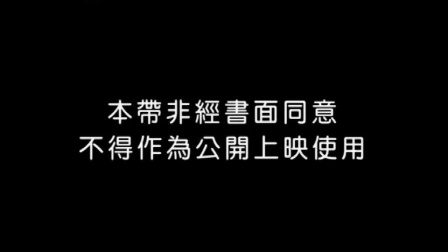 敬告:本带非经书面同意,不得作为公开上映使用(2014- )