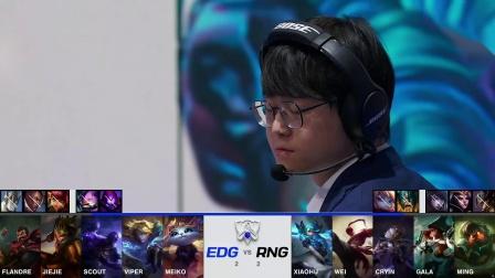 S11全球总决赛八强赛RNG vs EDG第五局